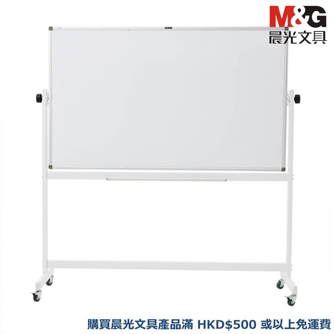 晨光H型架雙面白板套裝(900*1500mm)