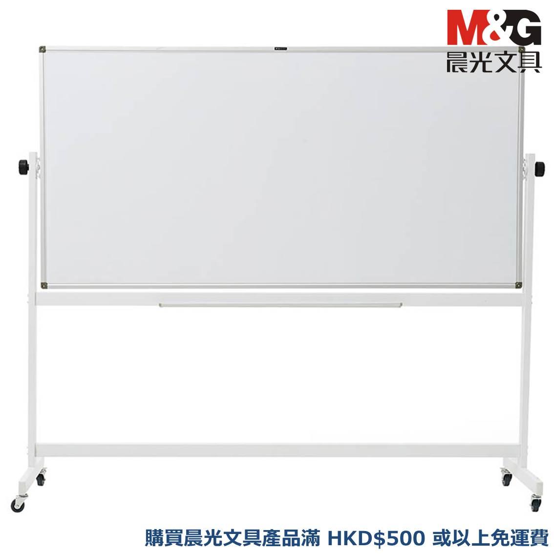 晨光H型架雙面白板套裝(900*1800mm)