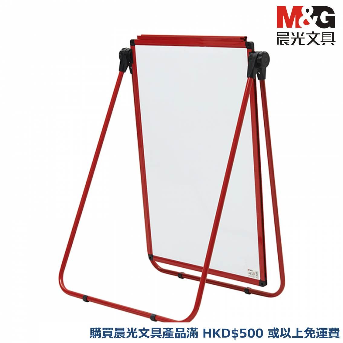 晨光U型架易擦白板套裝(900x600mm) - 紅框