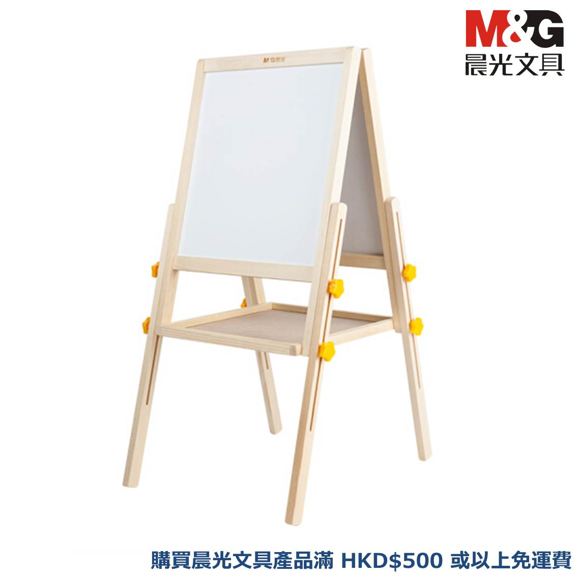 晨光雙面兒童畫板- 白板可調整高低