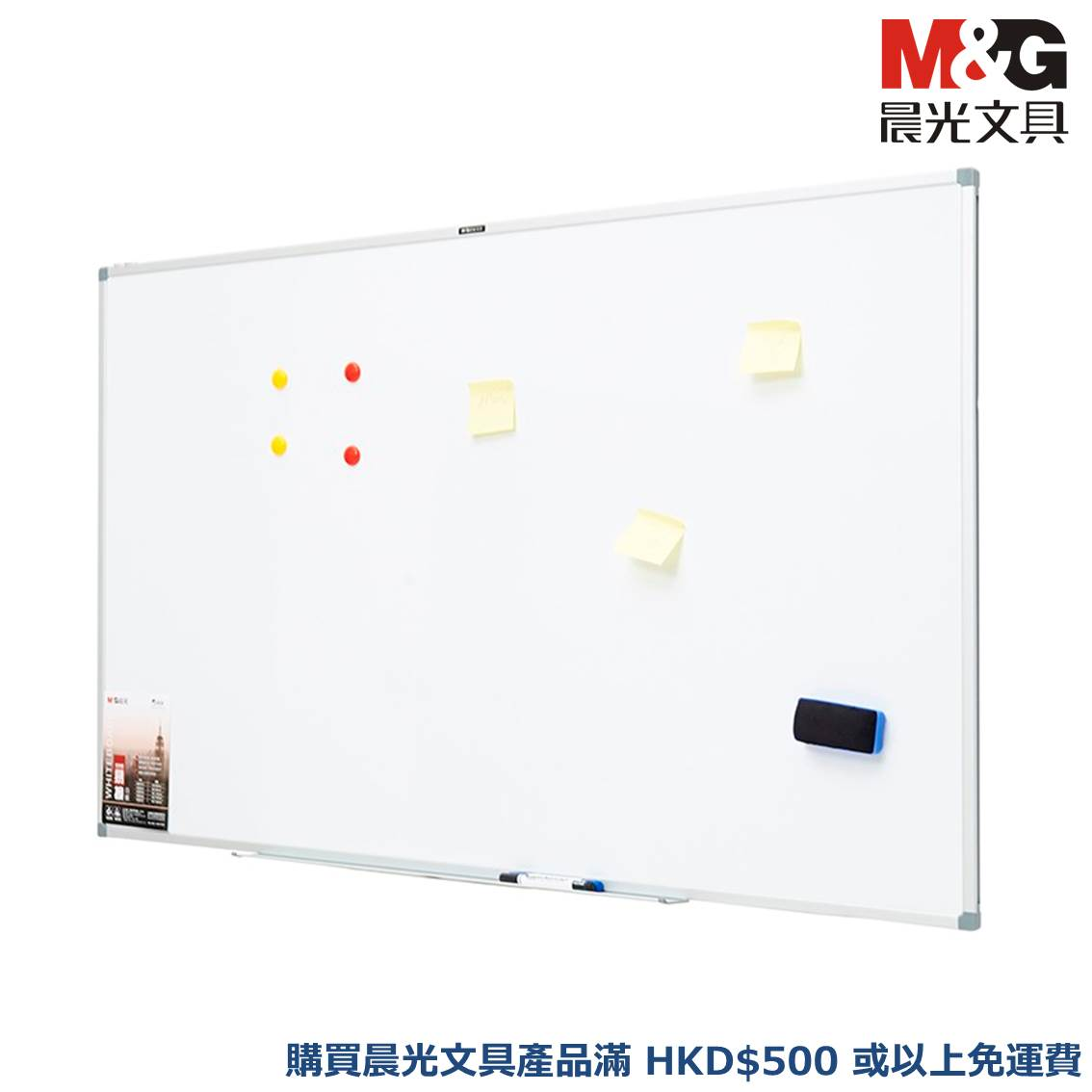 晨光標準易擦白板套裝(900*1500mm)