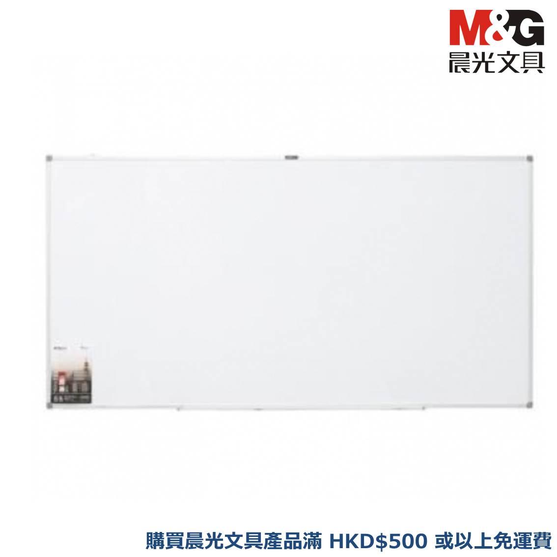 晨光標準易擦白板套裝(900*1800mm)