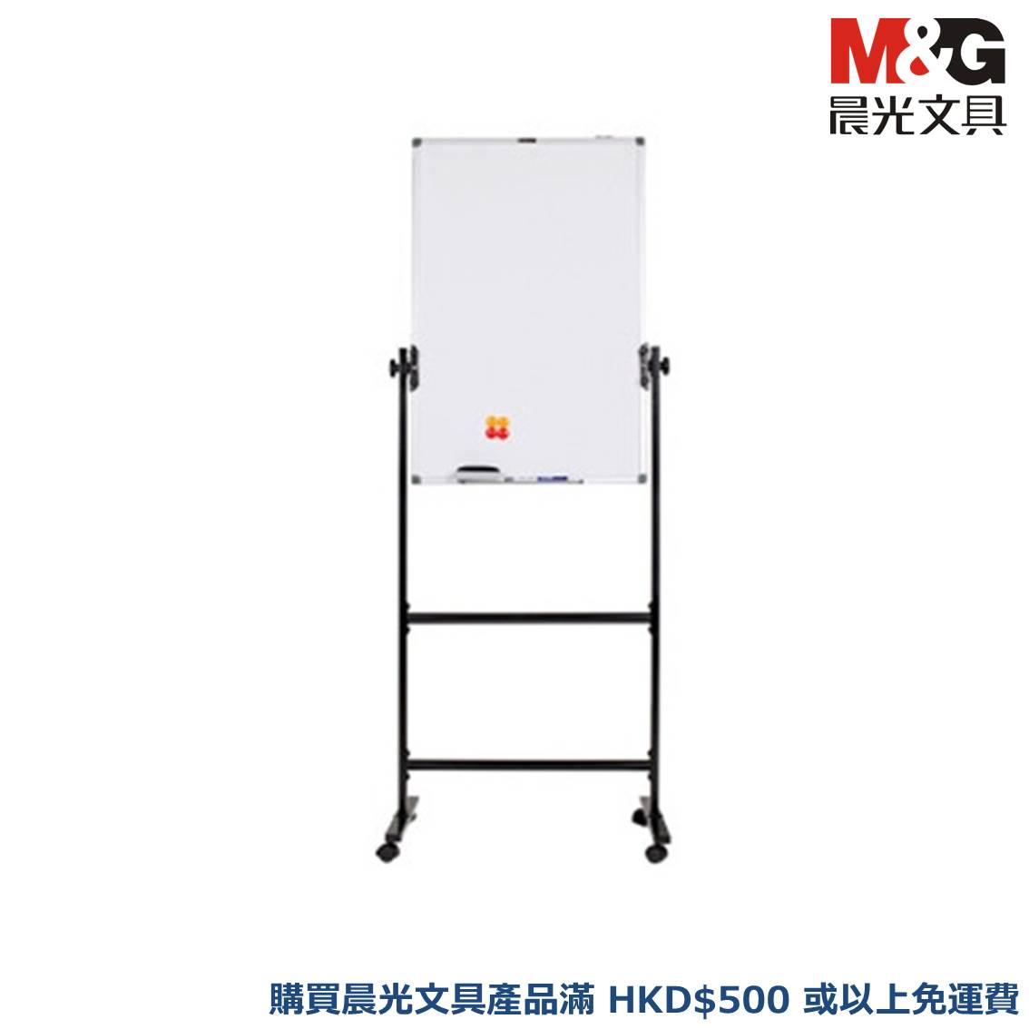晨光H型架標準白板套裝(900*600mm)