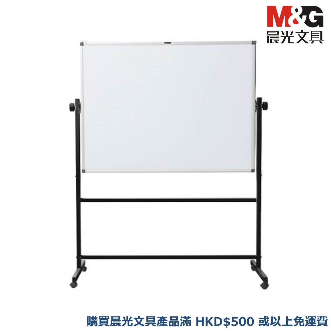 晨光H型架標準白板套裝(900*1200mm)