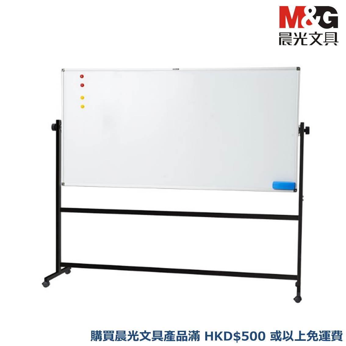 晨光H型架標準白板套裝(900*1500mm)