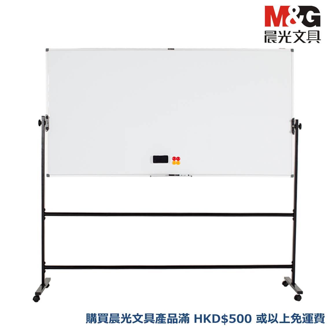 晨光H型架標準白板套裝(900*1800mm)