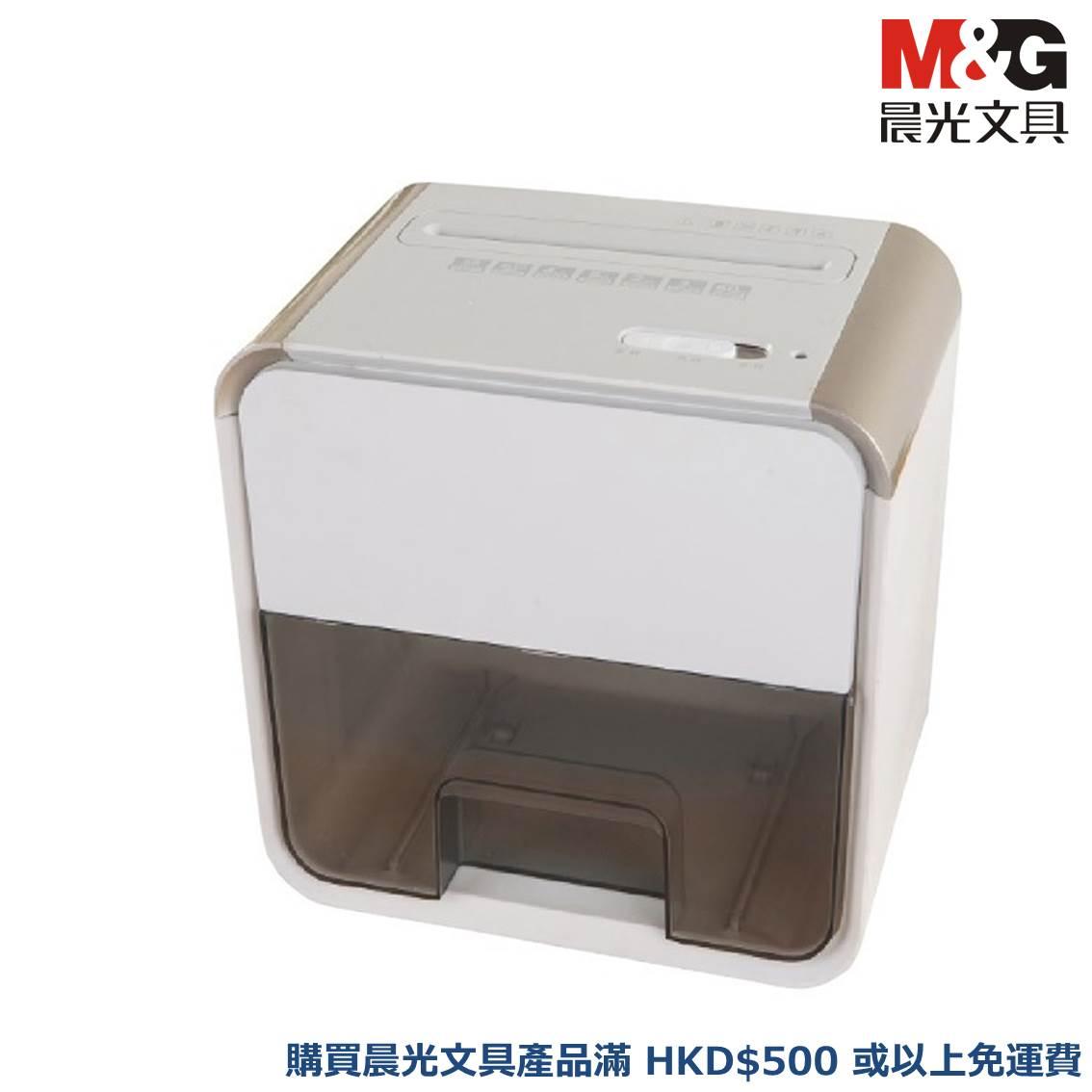 晨光桌面型時尚粉粒狀(3*10mm)碎紙機