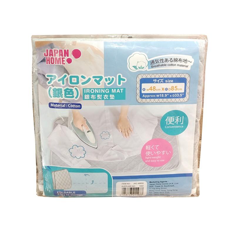 JAPAN HOME銀布燙衣墊