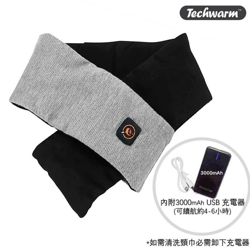 TECHWARM輕巧充電式保暖護頸圍巾(附USB充電器)