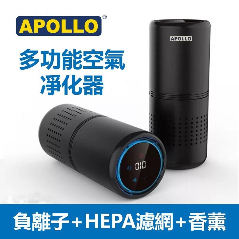 APOLLO多功能負離子抗菌香薰空氣淨化器PM(酷黑色)