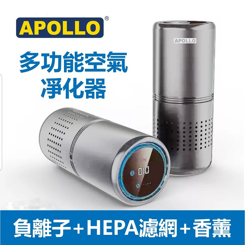 APOLLO多功能負離子抗菌香薰空氣淨化器PM(銀灰色)