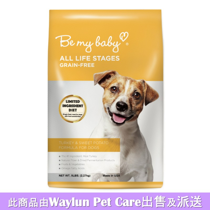 Be My Baby美國 火雞+甘薯無穀物配方全犬糧