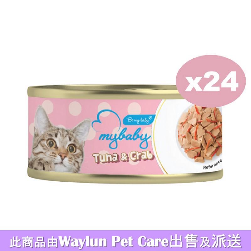 My Baby吞拿魚 & 蟹柳 (原箱24罐)