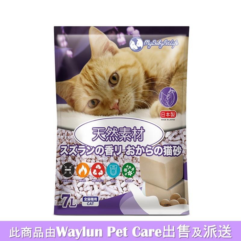 My Baby Pet Life日本製鈴蘭香味豆腐貓砂