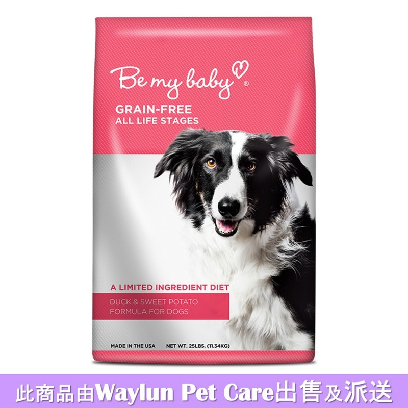 Be My Baby美國 鴨肉+甘薯無穀物配方 全犬糧