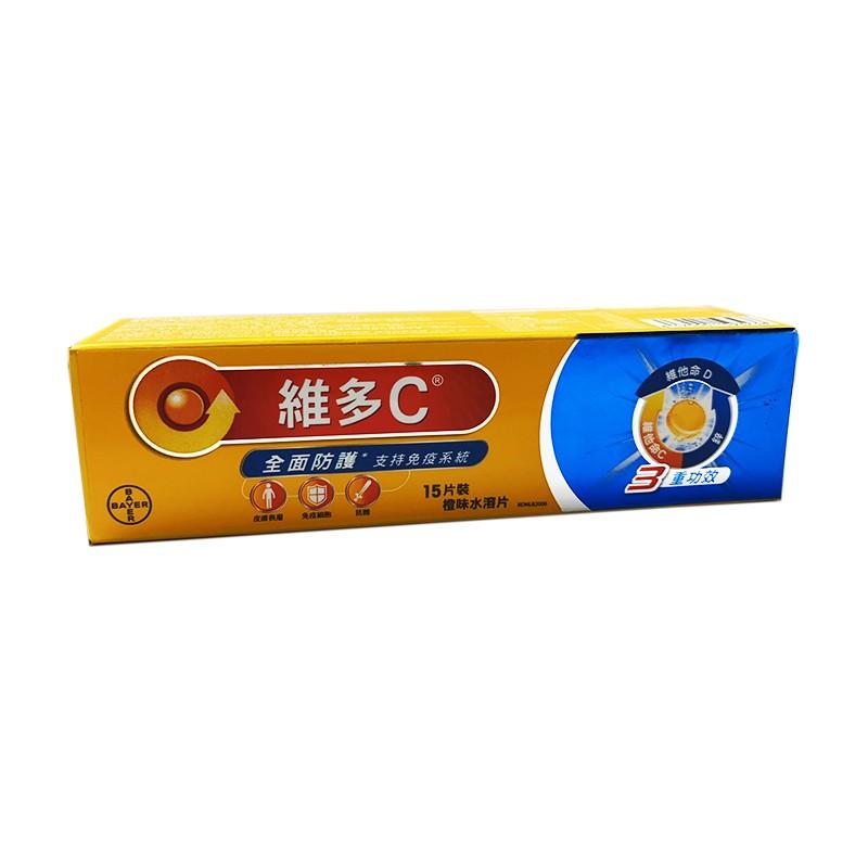 維多C15片裝橙味水溶片