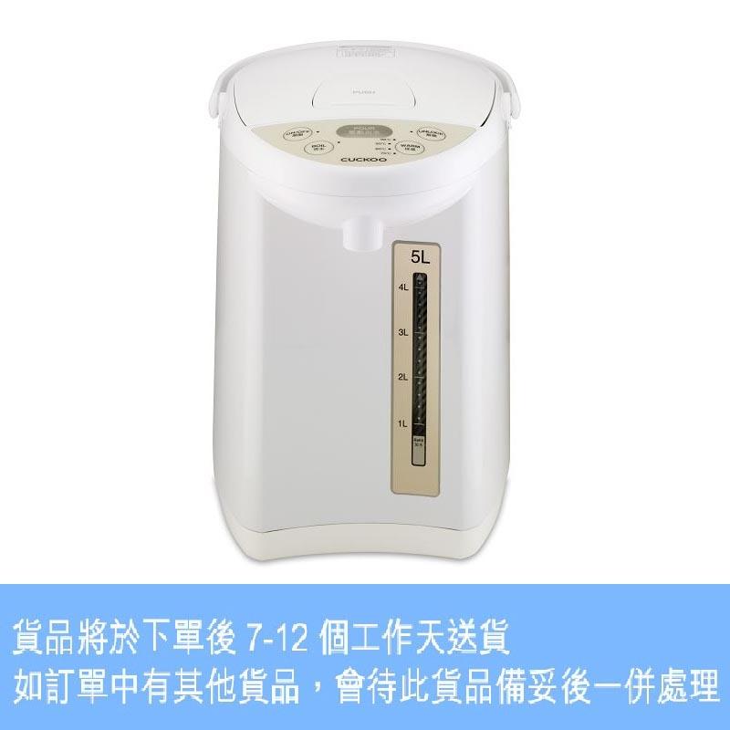 CUCKOO智能電熱水瓶5公升