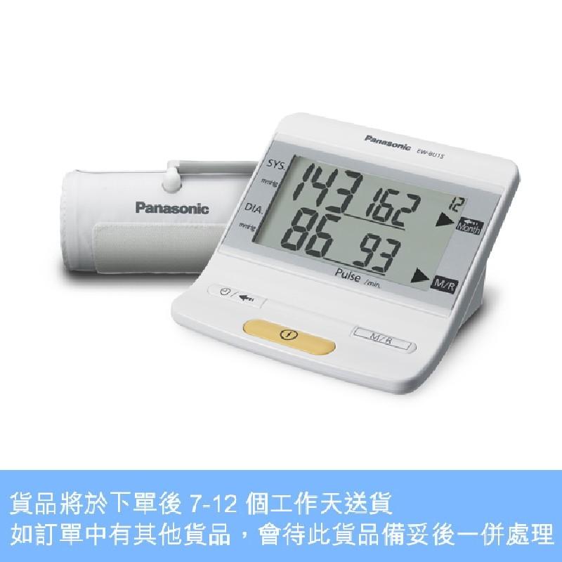 樂聲手臂式電子血壓計