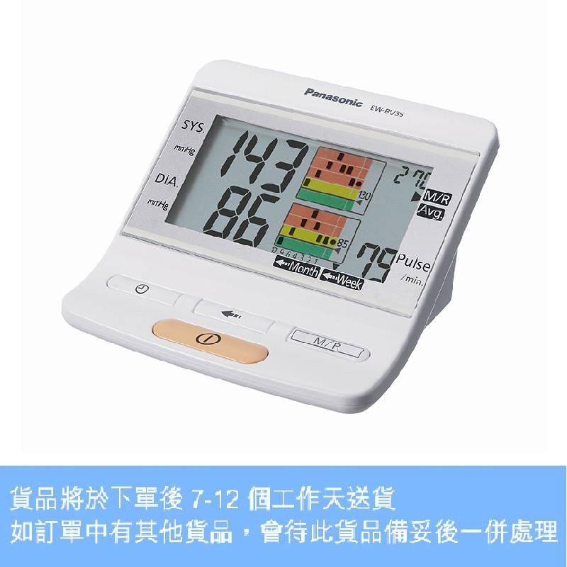 樂聲牌手臂式電子血壓計