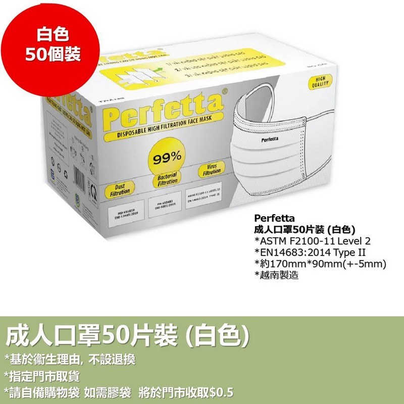 Perfetta成人口罩50片裝 (白色)