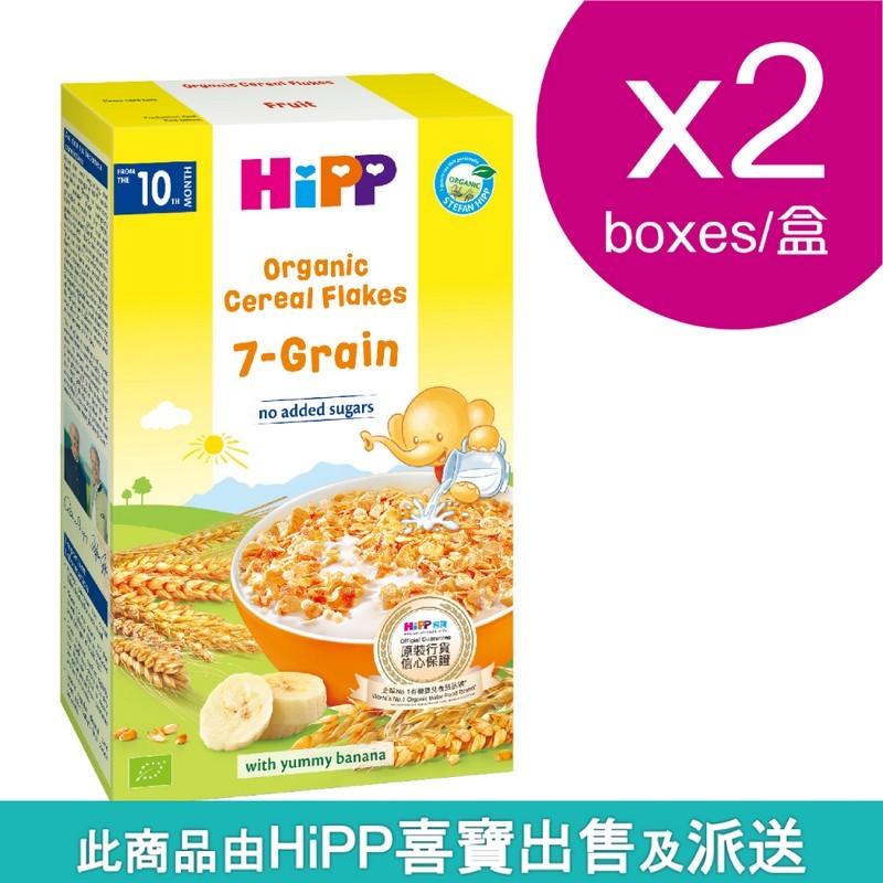 HiPP喜寶有機七穀麥片(2盒裝)