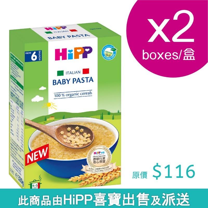 HiPP喜寶有機嬰兒意粉 (2盒裝)
