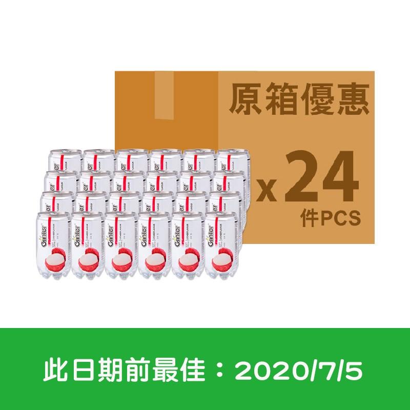 GLINTER荔枝味有氣水350ml(原箱)