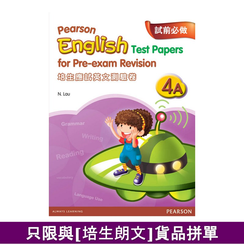 PEARSON ENG TEST PAPERS FOR PRE-EXAM REV 4A