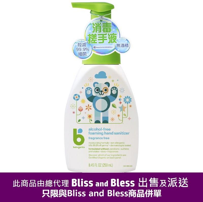 BabyGanics消毒搓手液 無香味 - 泵裝