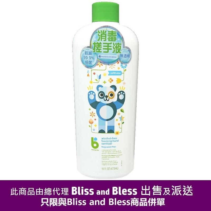 BabyGanics消毒搓手液 無香味 -補充裝