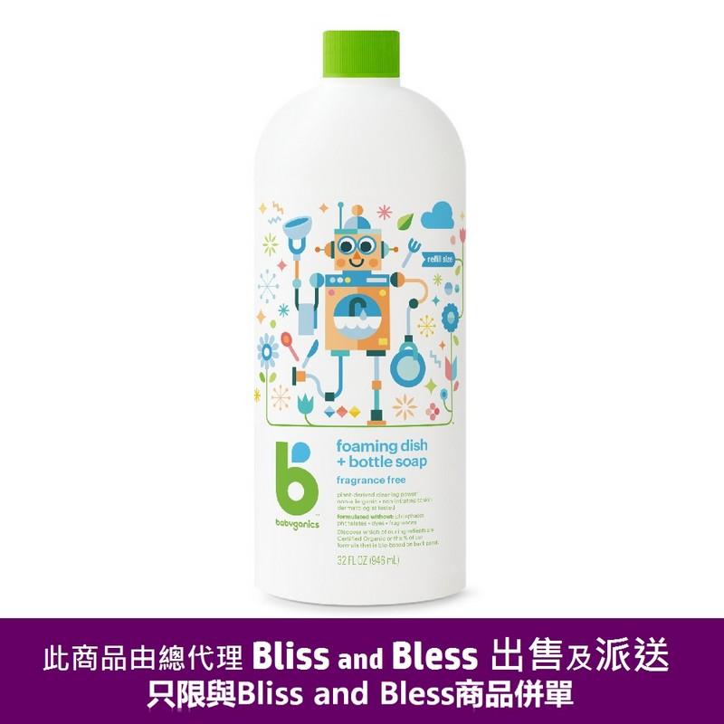 BabyGanics奶樽洗潔液 - 無香味補充裝