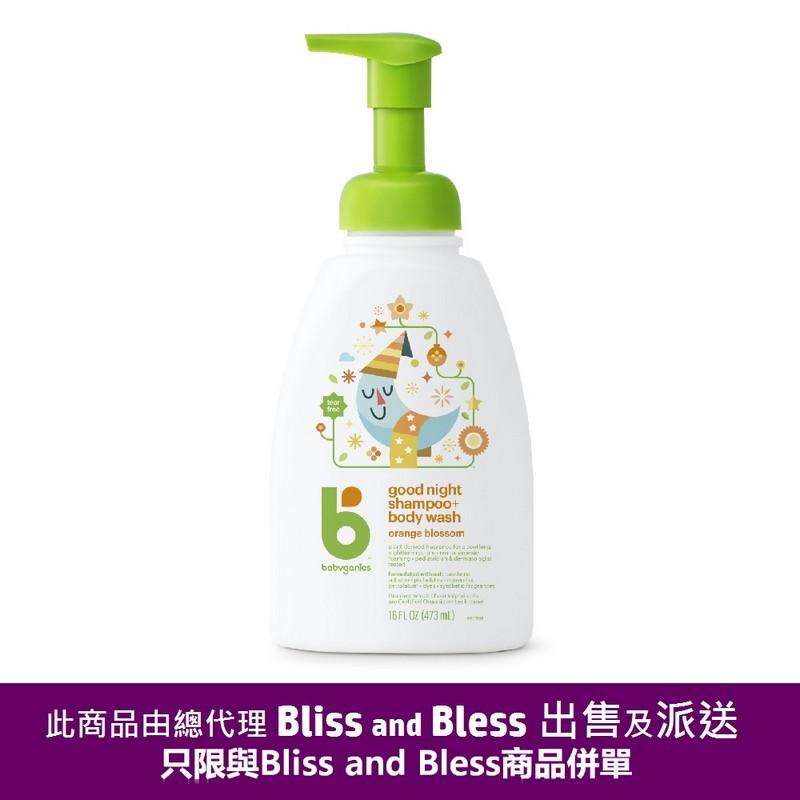 BabyGanics洗髮及沐浴露 - 香橙花 甜睡系列