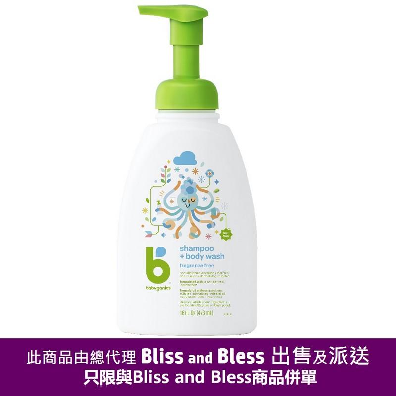 BabyGanics洗髮及沐浴露 - 無香味