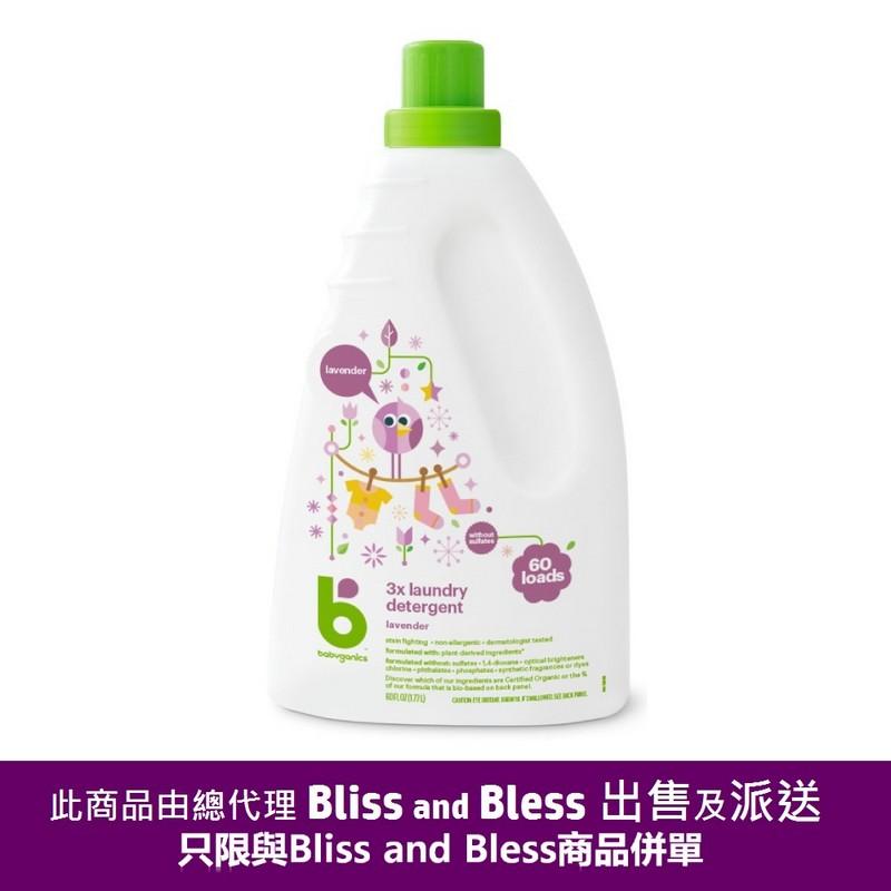 BabyGanics嬰兒洗衣液 - 薰衣草