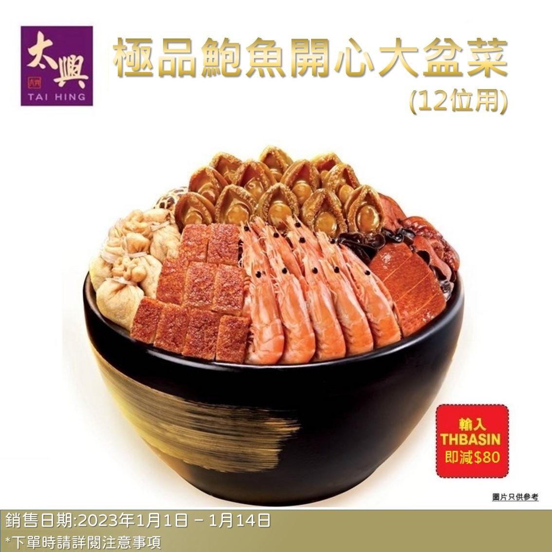 太興極品鮑魚開心大盆菜 (12位用)