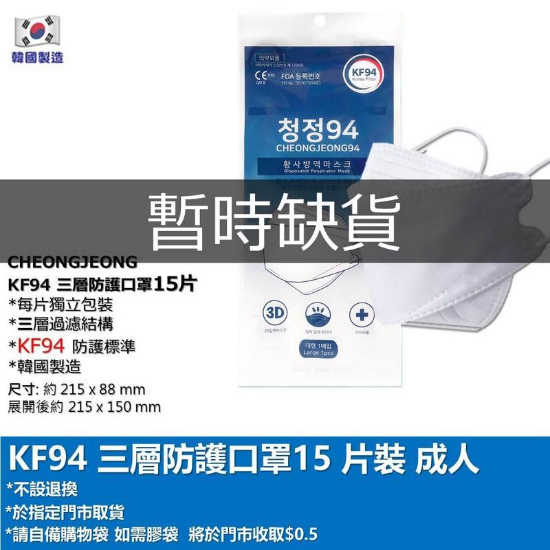 CHEONGJEONGKF94 三層防護口罩- L碼 15片