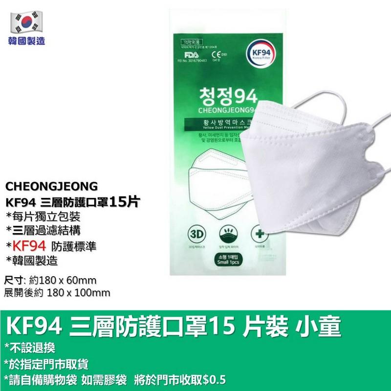 CHEONGJEONGKF94 三層防護口罩-小童 15片裝