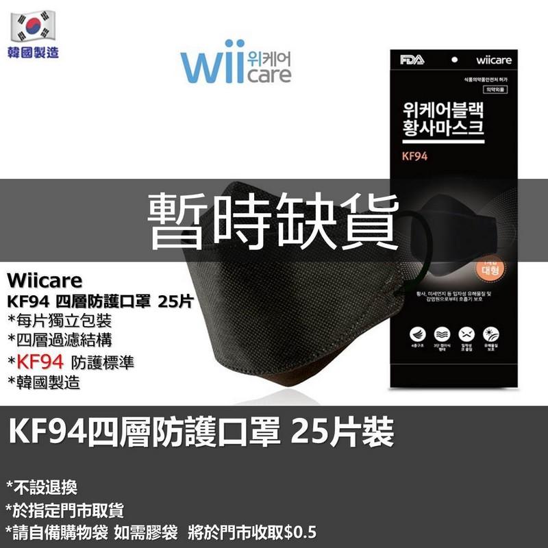 wiicareKF94 四層防護口罩 25片裝