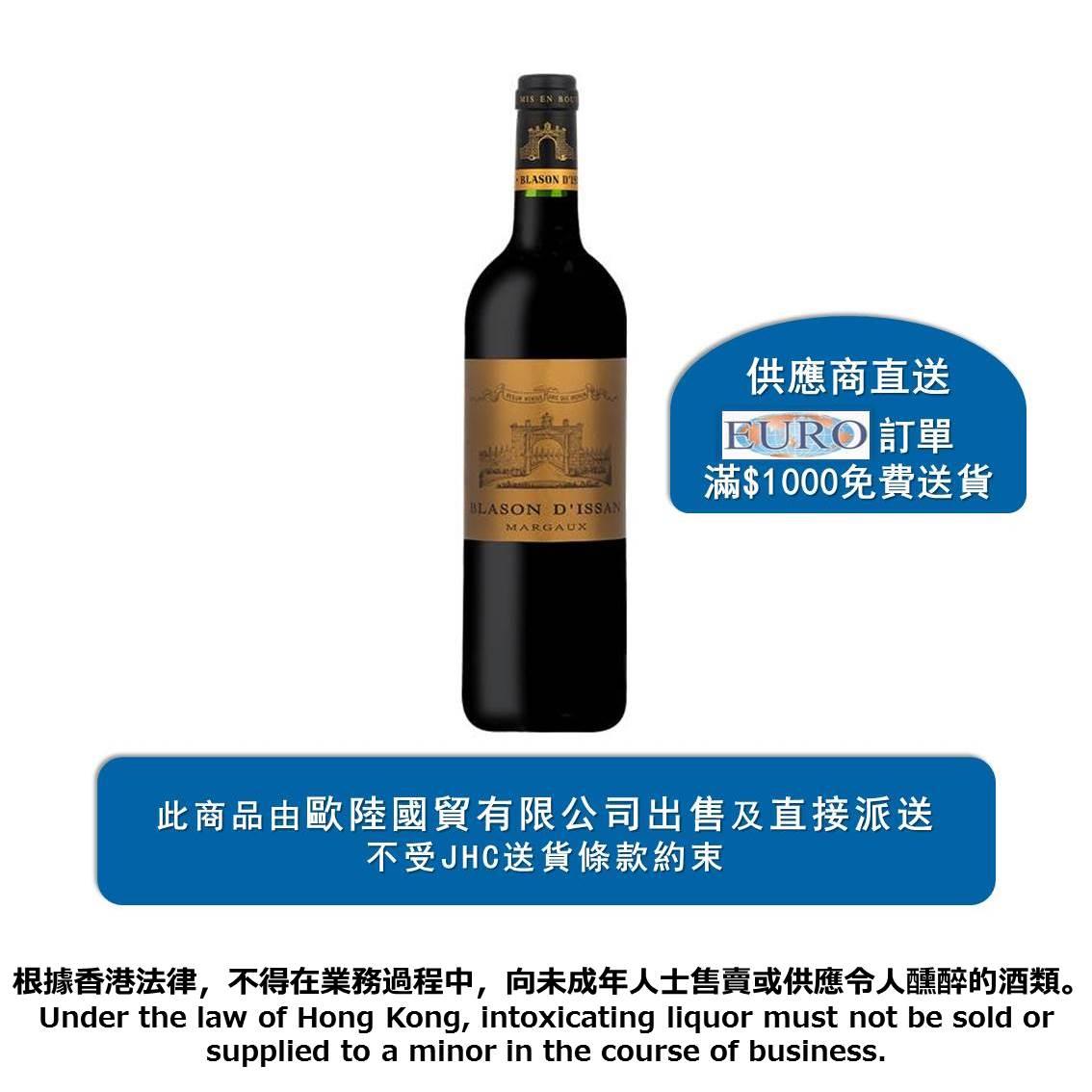 BLASON D'ISSAN葡萄酒 2013