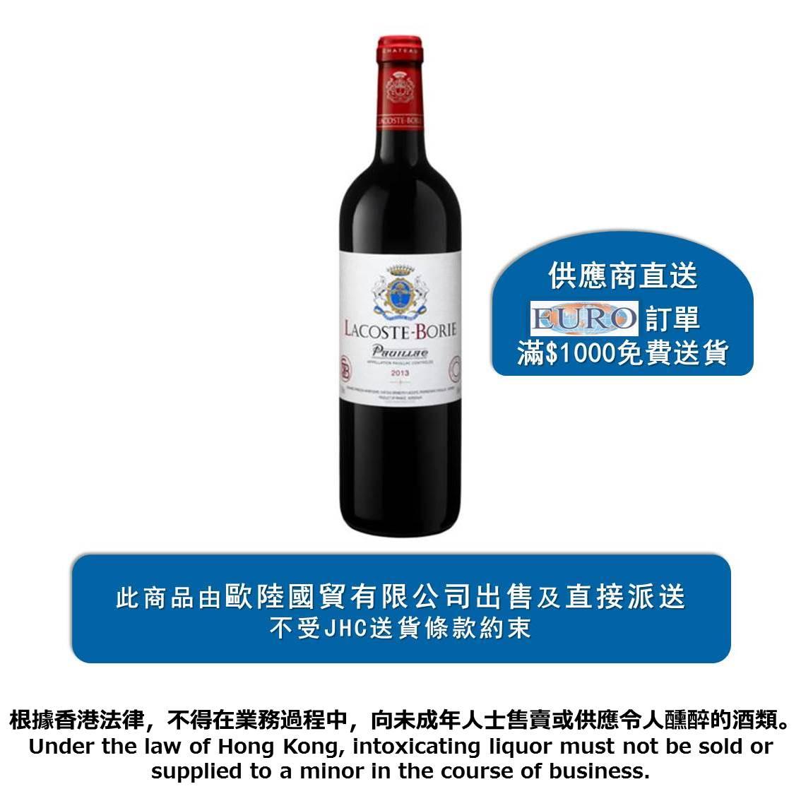 LACOSTE BORIE葡萄酒 2013