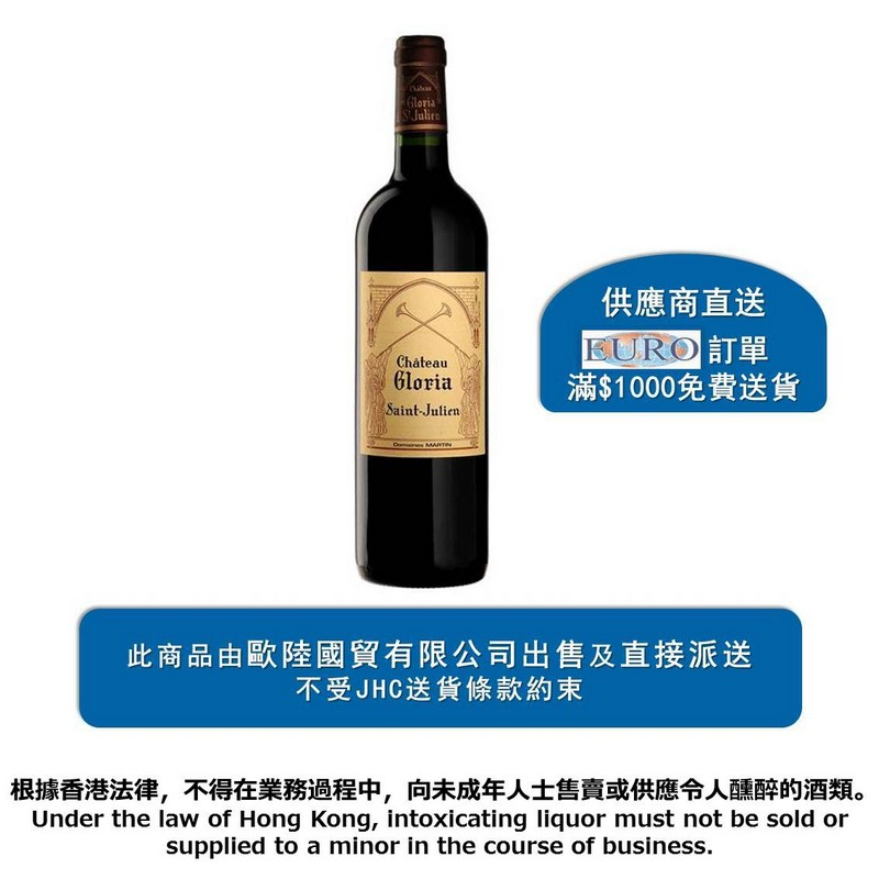 CHATEAU GLORIA葡萄酒 2013