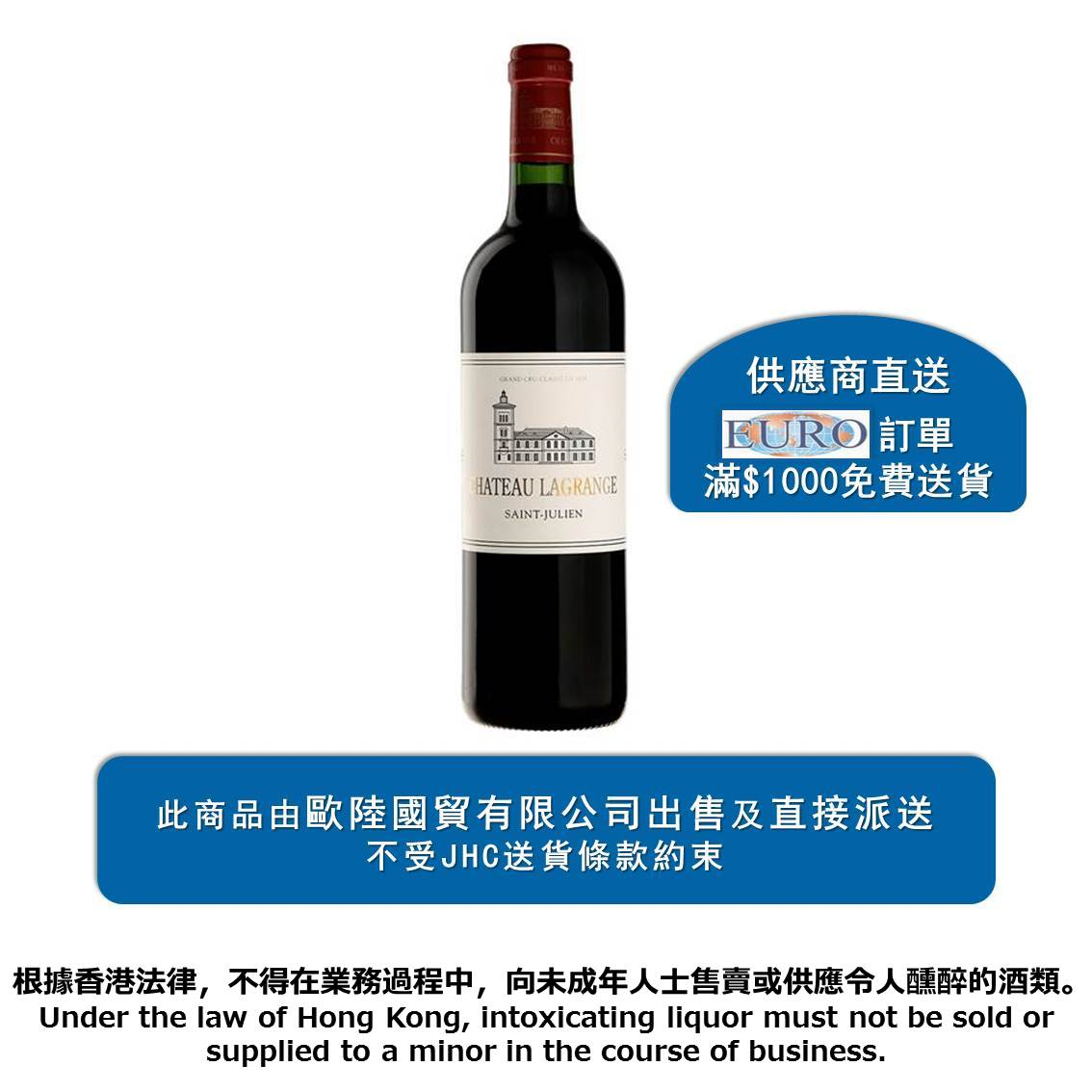 CHATEAU LAGRANGE葡萄酒 2013