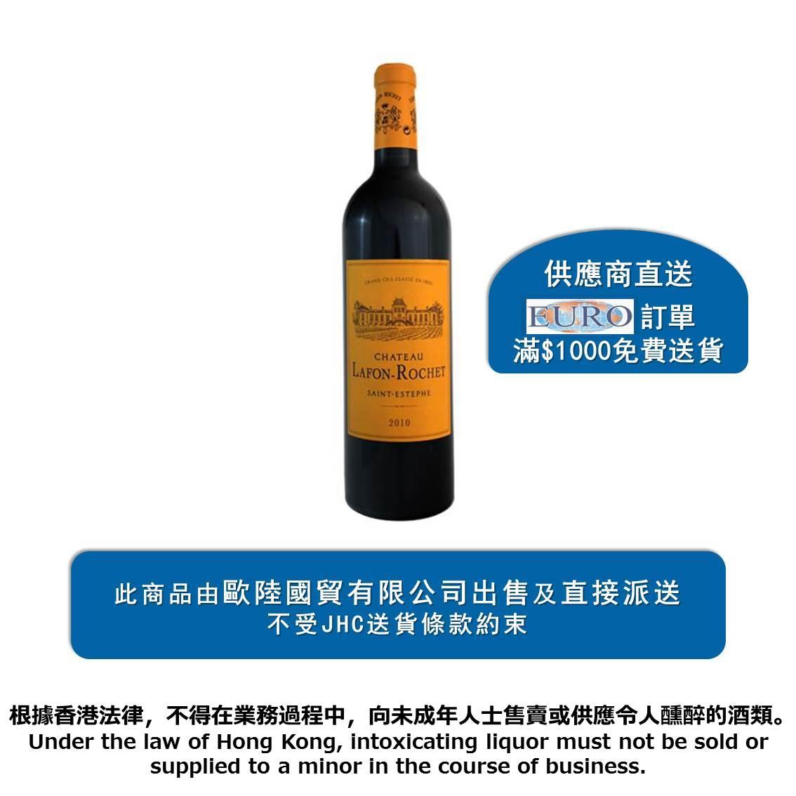 CHATEAU LAFON ROCHET葡萄酒 2010