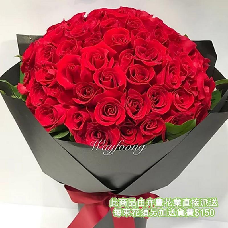 卉豐FOREVER 99枝紅玫瑰 <昆明玫瑰>