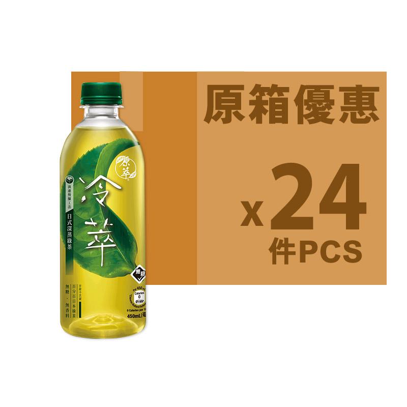 原萃冷萃綠茶無糖450ML(原箱)