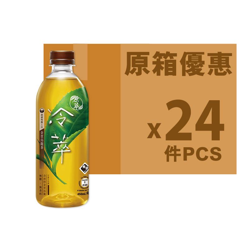 原萃冷萃烏龍-無糖450ML(原箱)