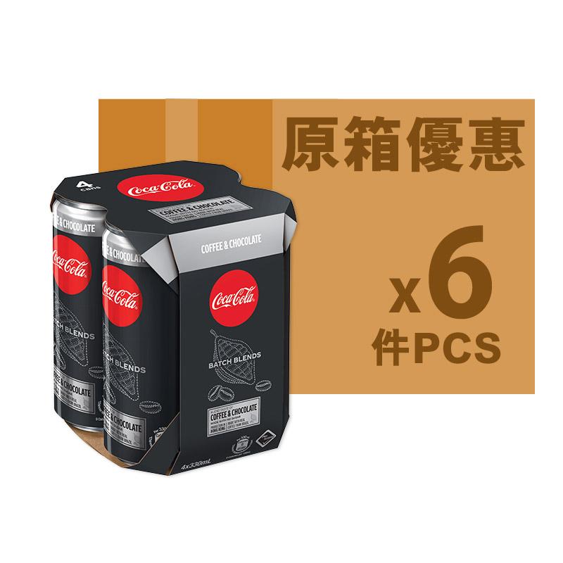 COCA COLA可樂咖啡朱古力4罐330ML(原箱)