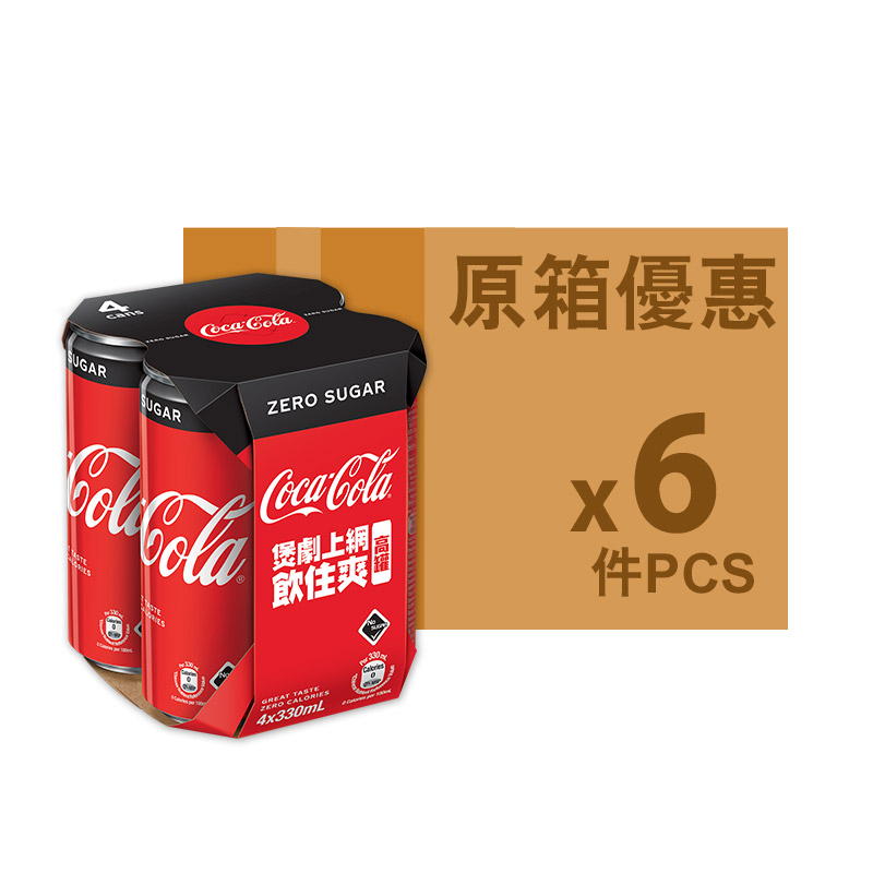 可口可樂零系(高罐)4罐 330ML(原箱)