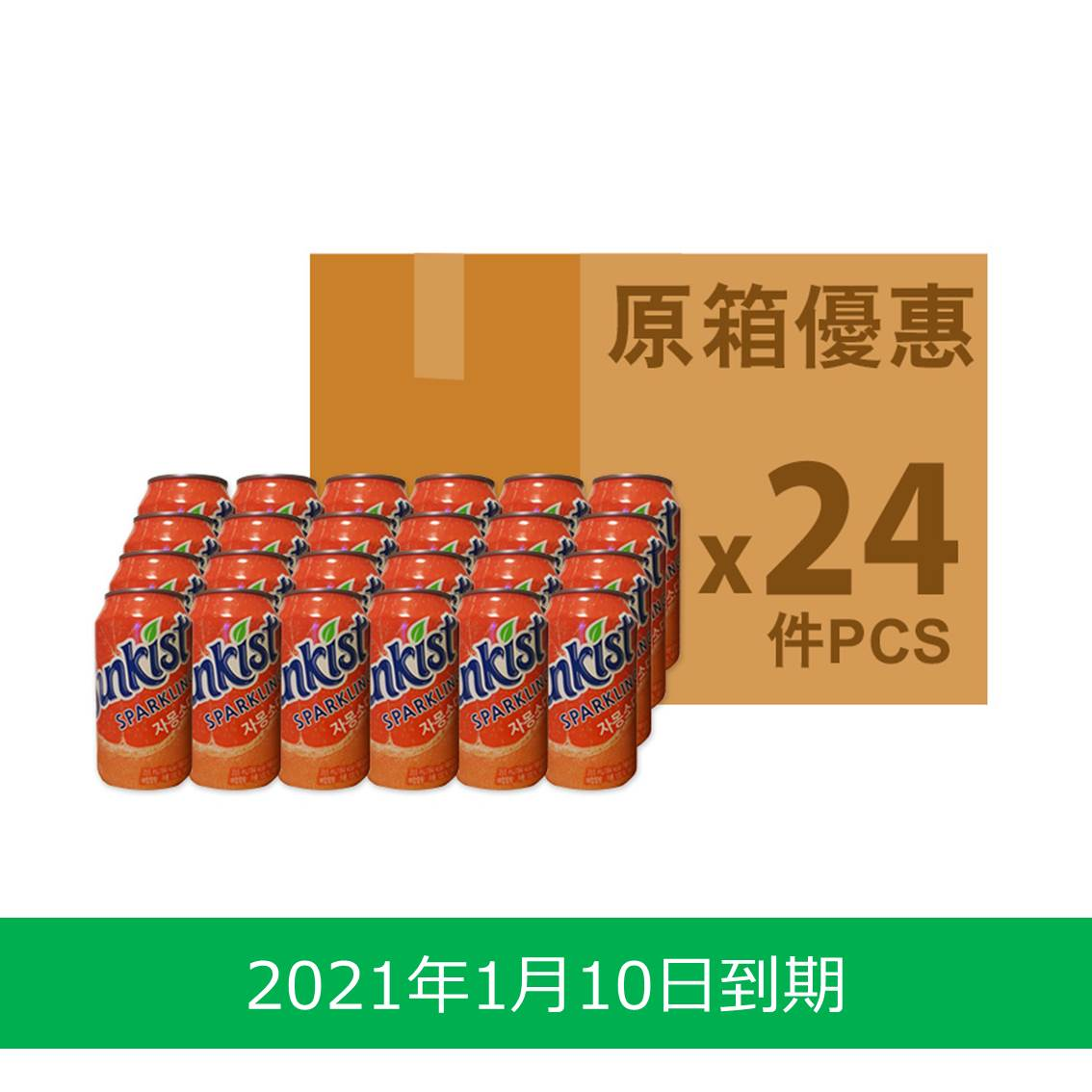 海太葡萄柚梳打汽水355ml(原箱)