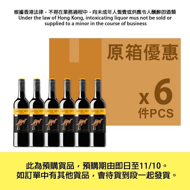 黃尾袋鼠切拉子紅酒750ml(原箱)